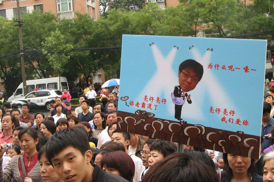 """2009年6月8日,全国高考结束,在北京一考点外,等待考生的人群中""""最霸道""""的海报吸引了众多的目光。"""