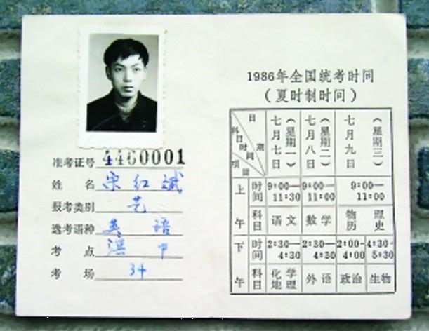 1986年,江苏省滨海县只有宋红斌一人通过艺术院校的复试,有参加高考的资格,因此考场里只有他一个人。这张准考证属于宋红斌。