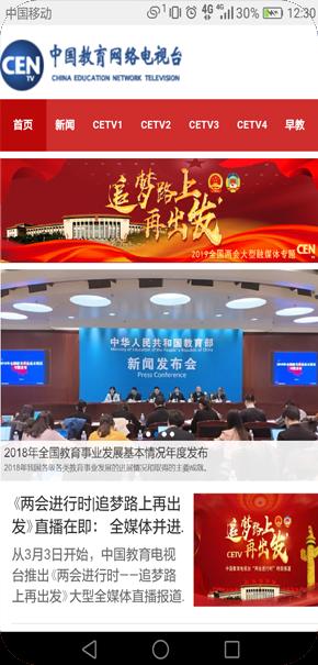 中國教育網絡電視臺
